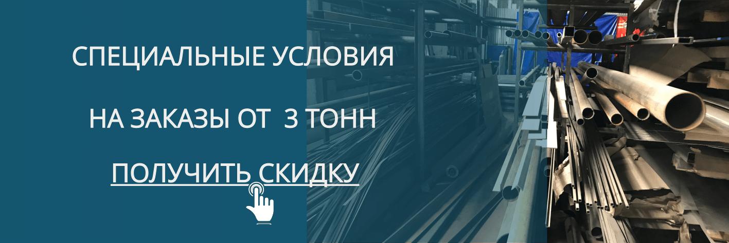 Металлпрофтрейд.рф - сделай заказ от 3 тонн и получи скидку