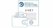 Металлпрофтрейд.рф - оплата металлопрокатат любым удобным способом